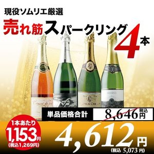 スパークリングワインセット 現役ソムリエの売れ筋スパークリング4本セット 第6弾 wine set