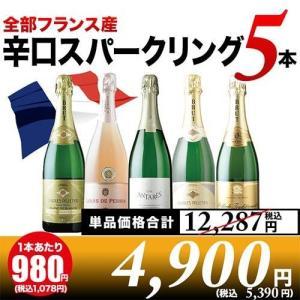 「SALE」シャンパン・スパークリングワインセット 全部フランス産辛口スパークリングワイン5本セット sparkling wine set