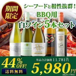 SALE ワインセット「5」金賞&ブルゴーニュ入り!コスパ日本一セット 白6本 送料無料 wine set|wsommelier