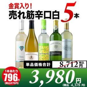 送料無料!白ワインセット 10年の売れ筋 全部金賞尽くし辛口白ワイン5本セット wine set|wsommelier
