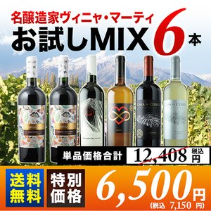 ワイン ワインセット ヴィニャ・マーティお試し6本 第5弾 送料無料 白2本&赤4本 wine set|wsommelier