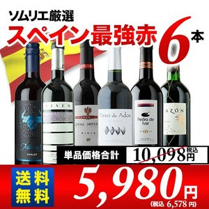 赤ワインセット スペイン赤6本セット 第18弾 送料無料 wine set