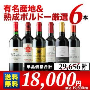 赤ワインセット 有名産地&熟成ボルドー厳選6本セット 第5弾 送料無料 wine set|wsommelier
