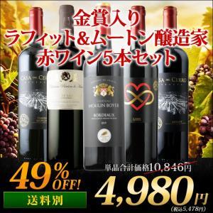 送料無料!赤ワインセット 金賞&五大シャトー醸造家赤5本セット wine set|wsommelier