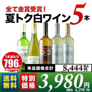SALE ワイン 白ワインセット「43」全て金賞受賞! 夏トク白ワイン5本セット  送料無料  wine set|wsommelier