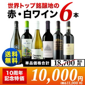 SALE ワイン ワインセット「7」世界トップ銘醸地の赤・白ワイン6本 送料無料 wine set