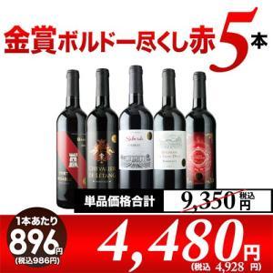 「SALE」赤ワインセット 金賞ボルドー尽くし赤5本セット wine set