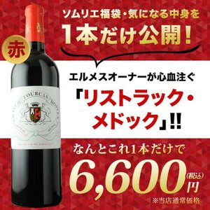 「4」AOCマルゴー入り!ソムリエ究極お年玉福袋1万円 フルボディ(赤ワイン6本) 送料無料 赤ワインセット wine|wsommelier|02