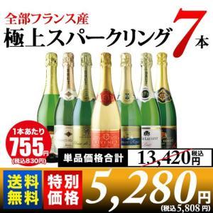 ワイン スパークリングワインセット 10周年記念特別セット!全部フランス産極上スパークリング7本セット 送料無料 wine set