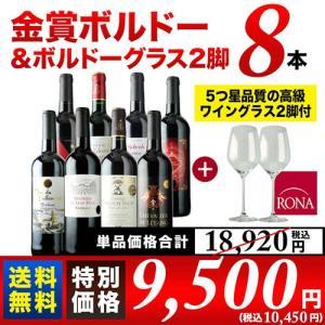 ワイン 赤ワインセット 金賞ボルドー8本+ボルドー用高級ワイングラス2脚セット 送料無料 wine set|wsommelier