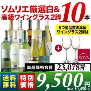 ワイン 白ワインセット ソムリエ厳選白10本+高級ワイングラス2セット 送料無料 wine set|wsommelier