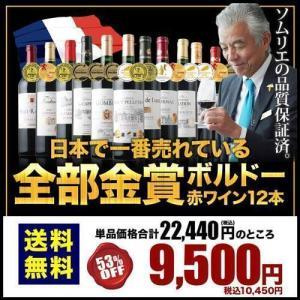 ※内容変更 ワイン 赤ワインセット 「28」全部金賞ボルドー12本セット 送料無料 wine set