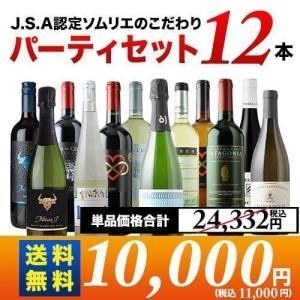ワイン ワインセット 金賞入り J.S.A.認定ソムリエのこだわり12本パーティセット 第10弾 送料無料 wine set|wsommelier
