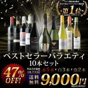 ワイン ワインセット 年末年始におすすめ!11周年記念MIXワイン11本セット 送料無料 wine ...