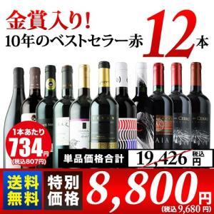 数量限定!単品で買うより12,030円引き!