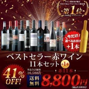 SALE 赤ワインセット 今だけ1本おまけ付き!ベストセラー赤ワイン11本セット 送料無料 wine...