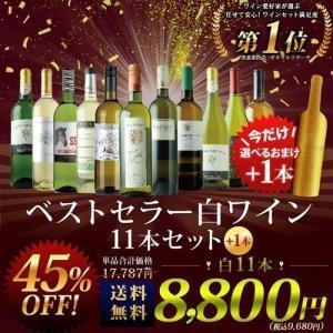 SALE ワイン ワインセット 白ワイン ベストセラー白ワイン11本セット+選べるオマケの1本 送料無料 「選べるおまけ付き」|ワインショップソムリエ