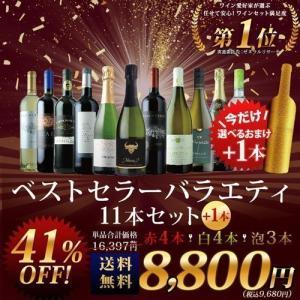 SALE ワイン ワインセット ミックス ベストセラーバラエティワイン11本セット+選べるオマケの1本 送料無料「選べるおまけ付き」|ワインショップソムリエ