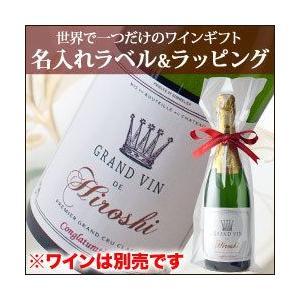 ワイン 名入れラベル&クリアラッピングバック リボン付セット「1本用」 wine set|wsommelier