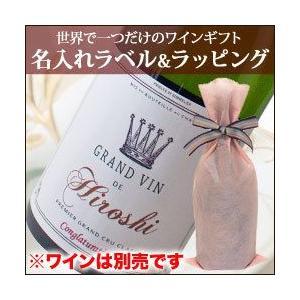 ワイン 名入れラベル&ピンクラッピングバック リボン付セット「1本用」 wine set|wsommelier