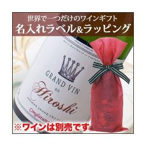 ワイン 名入れラベル&レッドラッピングバック リボン付セット「1本用」 wine set|wsommelier