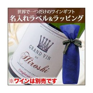 ワイン 名入れラベル&ブルーラッピングバック リボン付セット「1本用」 wine set|wsommelier