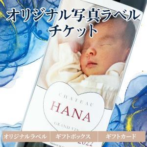 ワイン 名入れ・写真入れラベル&ギフトボックス「1本用」 wine set wsommelier