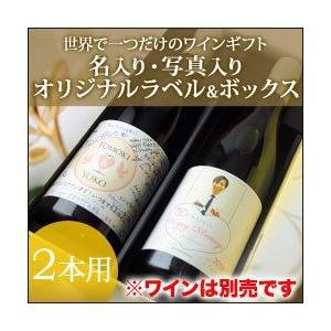 ワイン 名入れ・写真入れラベル&ギフトボックス[2本用] wine set wsommelier