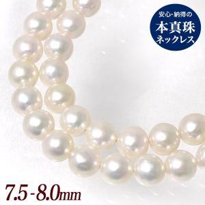 《冠婚葬祭におすすめ》 あこや本真珠 パールネックレス ホワイト系 7.5-8.0mm B〜CB〜CB〜C ラウンド〜セミラウンド [n2] wsp