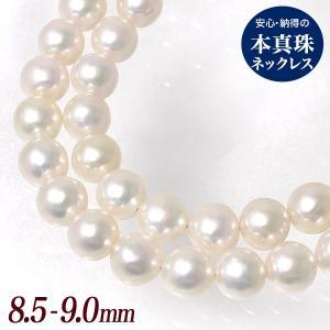 《冠婚葬祭におすすめ》 あこや本真珠 パールネックレス ホワイト系 8.5-9.0mm B〜CB〜CB〜C ラウンド〜セミラウンド [n2] wsp