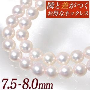 《隣と差がつく》 あこや真珠 パールネックレス ホワイト系 7.5-8.0mm BBB〜C ラウンド〜セミラウンド [n2] wsp