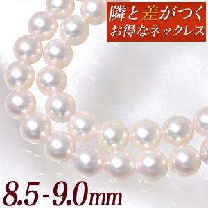 《隣と差がつく》 あこや真珠 パールネックレス ホワイト系 8.5-9.0mm A〜BBB〜C  ラウンド〜セミラウンド [n2] wsp