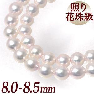 《照り花珠級》 あこや真珠 パールネックレス ホワイト系 8.0-8.5mm AAB ラウンド〜セミラウンド 《真珠のプロがおすすめ》[n2] wsp