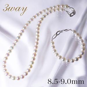 あこや真珠 ロングパールネックレス 3WAY(コンバーチブル) ホワイト系 8.5-9.0mm A〜BBB〜C ラウンド〜セミラウンド マーキスデザインクラスプ(silver) [n2]|wsp