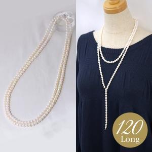 あこや真珠 ロングパールネックレス 120cm ホワイト系 5.5-6.0mm ラウンド パックマンクラスプ(silver)[n4][120cm ロング] wsp