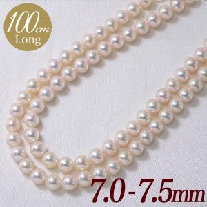 あこや真珠 ロングパールネックレス ホワイト系 7.0-7.5mm A〜BBB〜C  ラウンド エンドレス(クラスプなし) [n2]|wsp