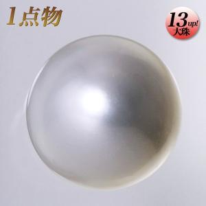 南洋白蝶真珠 パールルース(シングル) ホワイト系 13.5mm 大珠 BAB セミラウンド (無穴)[n3] wsp