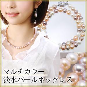 【即納】淡水真珠 パールネックレス マルチカラー系(ナチュラル) 7.5-8.0mm A〜BB〜C セミラウンド〜セミポテト バラクラスプ (silver) [n1]|wsp