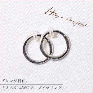 まるでピアスみたいなばね式リングイヤリング金具(K14WG)(真珠用)[n6] wsp