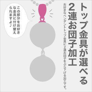 トップ金具が選べる 2連お団子加工 K14WG/K18 (ペントップ金具代別)(真珠用)[n11](セミオーダー 加工費)|wsp