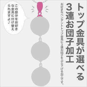 トップ金具が選べる 3連お団子加工 K14WG/K18 (ペントップ金具代別)(真珠用)[n11](セミオーダー 加工費)|wsp