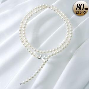 淡水真珠 ロングパールネックレス 80cm ホワイト系 7.5-8.0mm BB〜C  ポテト ホワイトシェル マグネットクラスプ(silver) [n4] [80cm ロング] wsp