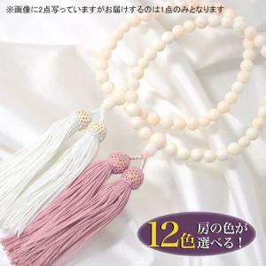 【受注発注品】ミッド珊瑚 数珠(念珠) ホワイト系 8.0-8.5mm  正絹(房12色から選択可) [n5]|wsp