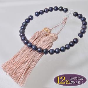 【即納】 淡水真珠 パール念珠(数珠) ブルーパープル系 8.0-8.5mm BB〜C 正絹(房12色から選択可)[n1]|wsp