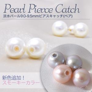 「淡水パール ピアスキャッチ ホワイト系 9.0-9.5mm...