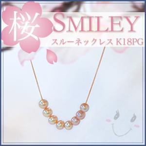 淡水真珠 ベビーパール スルーネックレス 〜桜SMILEY〜 K18PG ピンクゴールド  ピンク(ナチュラル)系 4.0-4.5mm ベネチアンチェーン 40cm [n3]|wsp