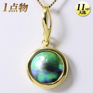 アワビ真珠 パールペンダントトップ(ヘッド) オーロラグリーン系 11.0mm A〜BAA〜B  K18 ゴールド [n2]|wsp
