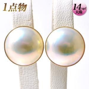 マベ真珠 パールイヤリング ホワイト系 14.0/14.0mm AAA〜B  K18 ゴールド [n2]|wsp