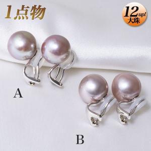 選べる 淡水真珠(有核) パールイヤリング A:パープル(ナチュラル)系/B:ピンクパープル(ナチュラル)系 12mmUP A〜BAA〜B  K14WG [n2]|wsp