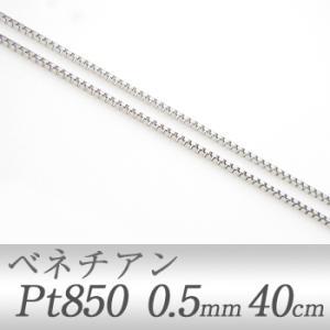 ポイント10倍 ベネチアンチェーン Pt850 太さ:0.5mm 長さ:40cm アジャスター環付き 36cmに調節できます プラチナ  ペンダントチェーンネックレス[n4] wsp